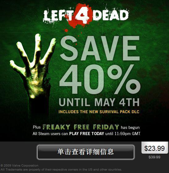 《Left 4 Dead》再次更新