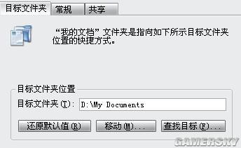 《变形金刚2:卷土重来》解决不能存档问题