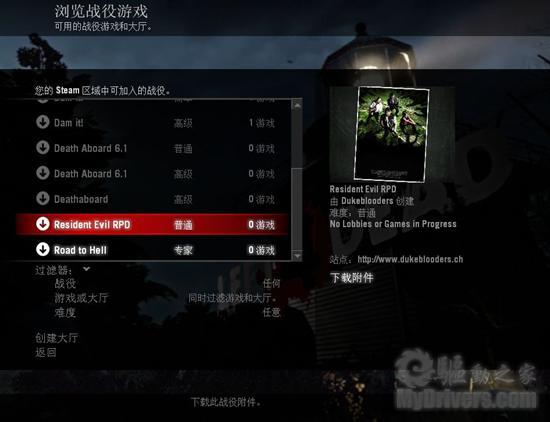 《Left 4 Dead》升级联机服务浏览器