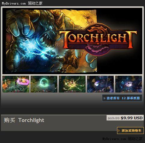 《Torchlight》新增Steam成就