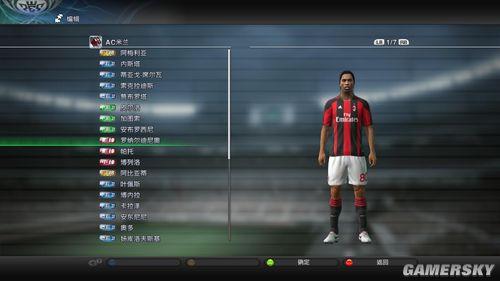 《实况足球2011》位置图下载