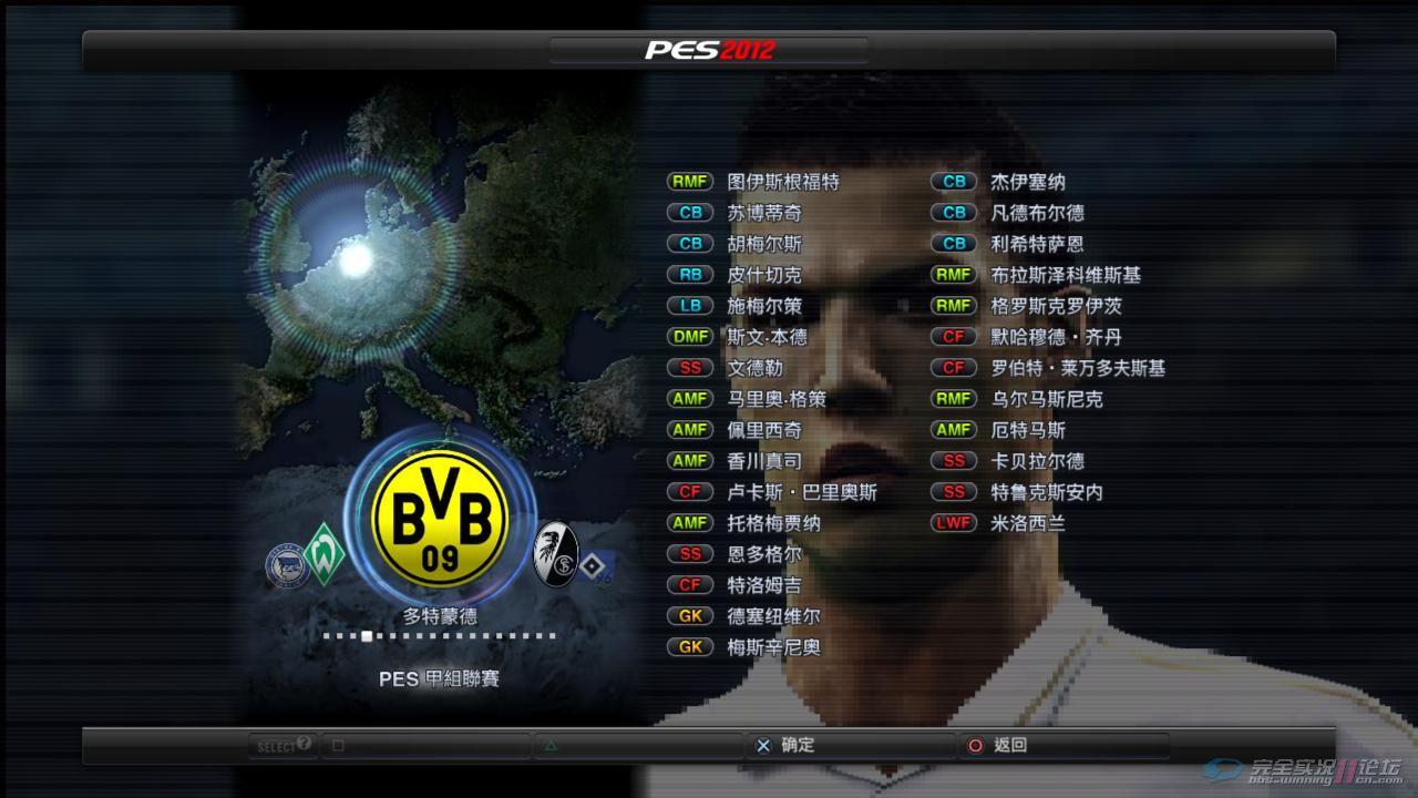 实况足球2012 WECN Patch v3.0 中超版超级大