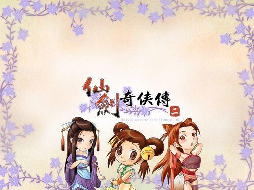 仙劍奇俠傳2