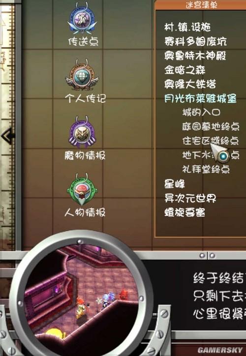 《双星物语2》游戏后期刷奥义的最佳地点